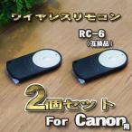 Canon RC-6 互換シャッター無線 キャノン リモコン ワイヤレス x2個セット