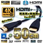 HDMIケーブル 50cm 4K 3D対応 Ver2.0 フルハイビジョン