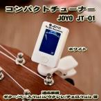 大好評 JOYO JT-01 コンパクト チューナー クリップ式 適応楽器(ギター、ベース、ウクレレ、ヴァイオリン等) 【ホワイト】
