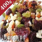 送料無料 ドライフルーツ4種ミックス(400g)ドライフルーツ フルーツ レーズン クランベリー パパイヤ パイナップル メール便