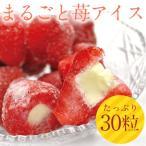 送料無料 まるごと苺アイス 30粒  練乳いちごアイス アイス イチゴ