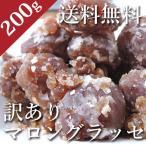 送料無料 訳ありマロングラッセ(約200g)マロン ドライフルーツ 栗 くり 高級洋菓子 メール便