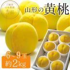 送料無料 秀品黄桃約2kg(6〜9玉)秀品 桃、もも、モモ、おうとう、山形産 同梱不可 配達日指定不可 産地直送