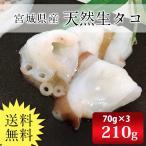 送料無料 お刺身用天然生たこ 210g(70g×3) タコ 刺身