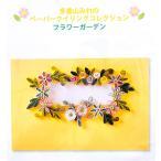多香山みれ ペーパークイリング コレクション フラワーガーデン 手作り レター セット 作品 装飾 デコ