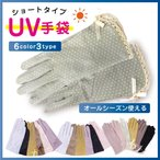 UVカット 手袋 水玉 柄 リボン メッシュ 指まで滑り止め 選べる 10種類 通勤 通学 プレゼント29