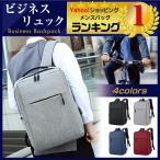 ビジネスリュック メンズ  PC バッグ 鞄 通勤 通学 大容量 薄型 出張 旅行 軽量 防水 USB充電