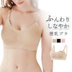 授乳ブラ-商品画像