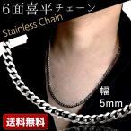 喜平 チェーン 6面 カット 幅 5mm 長さ 4種類 サージカルステンレス ネックレス シルバークロス付き ギフト ポイント消化17