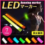 ランニング ライト ナイトマーカー アームバンド リスト リフレクター LED