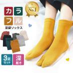 [3足セット]足袋ソックス レディース 靴下 足袋型シューズ 防臭 抗菌 効果