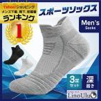 [3足セット]靴下 メンズ スポーツソックス くるぶし ショート 厚手 おしゃれ