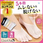 SALE 3足セット 5本指 フットカバー 冷え取り 重ね履き 脱げにくい 靴下 ソックス セール