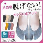 [3足セット]フットカバー 脱げない レディース 靴下 足袋 ソックス 浅め 綿