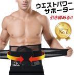 ウエストパワーサポーター シェイプアップ 腰痛対策 腰用 腰痛ベルト 男女 兼用 人気 幅広 薄型 メッシュ