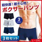 SALE [3枚組]ボクサーパンツ シームレス メンズ さらさら 伸縮性 スポーツ シームレスパンツ 響かない 無縫製 セール