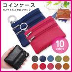 コインケース 小銭入れ 小さい ファスナー メンズ  レディース ミニ財布 コンパクト スリム