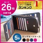 Yahoo!Lino UluSALE カードケース 長財布 大容量 26枚収納 メンズ レディース 薄型 ビジネス 財布 セール