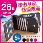 カードケース 長財布 大容量 26枚収納 メンズ レディース 薄型 ビジネス 財布 訳あり品