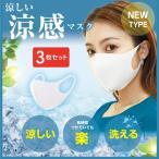 夏用 洗えるマスク3枚+1枚 【6月5日順次発送】涼感マスク 涼しい 通気性 伸縮性