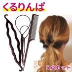 Hair Accessories - ヘアアレンジ 5点 セット くるりんぱ おだんご スティック シニヨン 簡単 可愛い 華やか ヘアピン 不要 このセットだけで OK