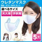 洗える マスク 5枚 [3営業日以内に発送]  白 子供用 大人用 送料無料