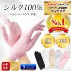 シルク 手袋 手荒れ 手湿疹 紫外線 乾燥 対策 UVカット レディース おしゃれ おやすみ手袋 美肌
