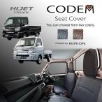 ダイハツ ハイゼットトラック S500 S510P 専用シートカバー ブラック