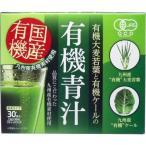 新日配薬品 九州産有機大麦若葉・ケール青汁 3gX30包