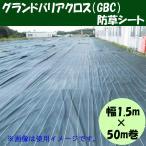 萩原工業 グランドバリアクロス(GBC) 防草シート(厚さ0.5mm) 幅1.5m×50m巻