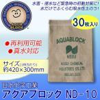 日水化学工業 防災用品 吸水性土のう 「アクアブロック」 NDシリーズ 再利用可能版(真水対応) ND-10 30枚入り