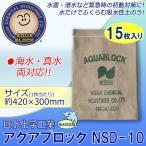日水化学工業 防災用品 吸水性土のう 「アクアブロック」 NSDシリーズ 使い捨て版(海水・真水対応) NSD-10 15枚入り