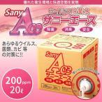 ウィルス除菌水(次亜塩素酸水) サニーエース 200ppm 20L バロンボックス