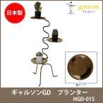ギャルソンGD プランター HGD-015