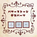 デコパーツ パワーストーン /  恋愛運UP