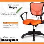 ハラチェアー HARA CHAIR ハラチェア ムガエ オフィスチェア 学習椅子 事務椅子 デスクチェア  ブラック