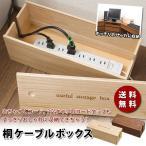 ケーブルボックス コードボックス コンセントボックス