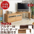 テレビ台 コーナー 伸縮 テレビボード