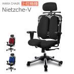 オフィスチェア HARA CHAIR ハラチェア  ニーチェ ブラックV7  腰痛軽減 椅子 ハラチェアー 高機能椅子