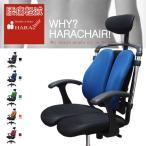 ショッピングOffice オフィスチェア ワークチェア 腰痛 ニーチェ オフィスチェアー ハラチェアー HARA CHAIR