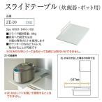 パモウナ 食器棚 スライドテーブル 炊飯器置き パモウナ食器棚 ZE-30