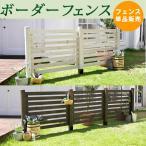 フェンス 天然木製 境界 庭 ガーデン ボーダーフェンス スプレッド フェンス単品販売 SFBF1000