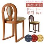 ドレッサー 椅子 チェア 交換 鏡台 ルックス