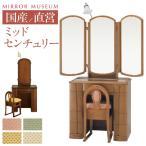 ドレッサー  国産 椅子付 オリーブ  アンティーク 日本製