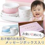 お食い初め 食器セット 送料無料 名入れ 日本製 メッセージボックス入りベビー食器セット