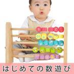 1歳 2歳の誕生日プレゼント そろばん 数遊び 木のおも