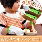 ままごとおもちゃ 3歳 おままごとセット 木製 名入れ マイキッチンセット