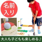 誕生日プレゼント 名前入り木製おもちゃ ゴルフセット ミニパター