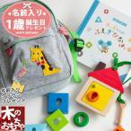 クリスマス 1歳の誕生日 お子様の名前入り 1歳のプレゼントセット 木製おもちゃと絵本 えほんトイっしょ・名前入りベビーリュック