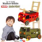 1才 誕生日 名前入り ウォーカー&ライド 消防車 ドクターイエロー アーミートラック 新幹線 手押し車 乗用玩具